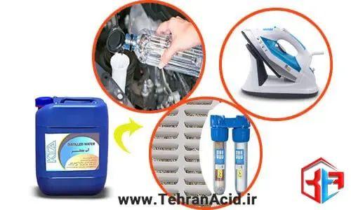 کاربرد های آب مقطر