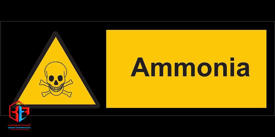 آیا بخارات آمونیاک سمی هستند؟
