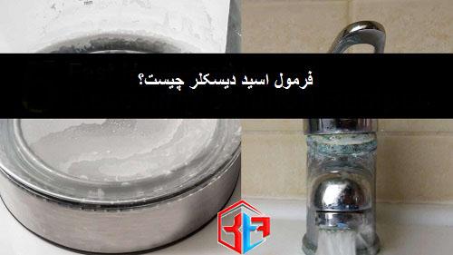 فرمول اسید دیسکلر