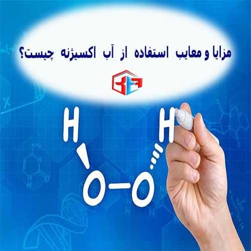 مضرات استفاده از آب اکسیژنه