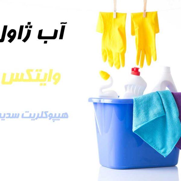مشخصات فنی آب ژاول